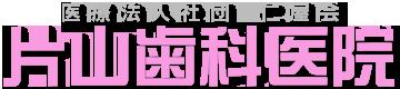 片山歯科医院ロゴ